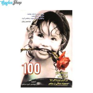 کتاب صد 100 داستان کوتاه